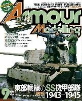 アーマーモデリング 2007年9月号
