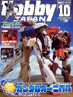 ホビージャパン 2007年10月号