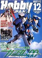 ホビージャパン月刊 ホビージャパンホビージャパン 2007年12月号