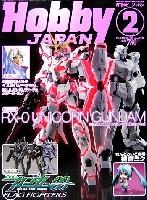 ホビージャパン月刊 ホビージャパンホビージャパン 2008年2月号