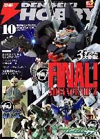 アスキー・メディアワークス月刊 電撃ホビーマガジン電撃ホビーマガジン 2007年10月号