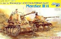 38(t) 7.5cm対戦車自走砲 マーダー3 Ausf.H (スマートキット)