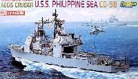U.S.S ミサイル巡洋艦 フィリピン シー (CG-58) (プレミアムエディション)