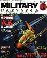 イカロス出版ミリタリー クラシックス (MILITARY CLASSICS)ミリタリー クラシックス Vol.16