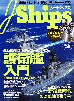 イカロス出版JシップスJシップス Vol.27