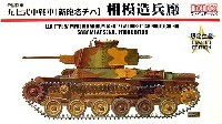 ファインモールド1/35 ミリタリー帝国陸軍 九七式中戦車 新砲塔チハ 相模造兵廠型