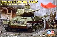 ホビーボス1/48 ファイティングビークル シリーズロシア T-34/85 (1944年型 angie-jointed)