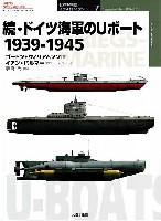 続・ドイツ海軍のUボート 1939-1945