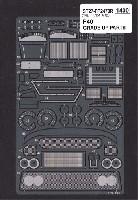 スタジオ27ツーリングカー/GTカー デティールアップパーツフェラーリ F40 グレードアップパーツ
