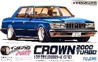 フジミ1/24 インチアップシリーズ (スポット)トヨタ クラウン 2000ターボ (S110)