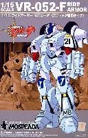 アオシマ機甲創世紀モスピーダVR-052-F ライドアーマー モスピーダ (スティック専用タイプ)