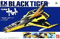 バンダイEXモデルブラックタイガー (宇宙戦艦ヤマト)