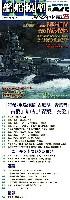 モデルアート艦船模型スペシャル艦船模型スペシャル No.23 重巡洋艦古鷹型青葉型」