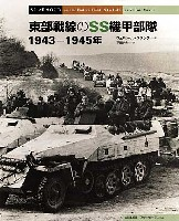 大日本絵画戦車関連書籍東部戦線のSS機甲部隊 1943-1945年