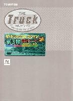 トミーテックザ・トラックコレクションザ・トラックコレクション 第3弾 専用ケース