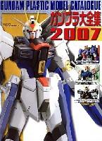 アスキー・メディアワークス電撃ムック シリーズガンプラ大全集 2007