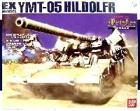 バンダイEXモデルYMT-05 ヒルドルブ