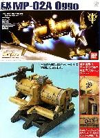 バンダイEXモデルMP-02A 駆逐モビルポッド オッゴ