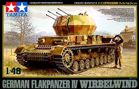 ドイツ 4号対空戦車 ヴィルベルヴィントプラモデル(タミヤ1/48 ミリタリーミニチュアシリーズNo.044)商品画像