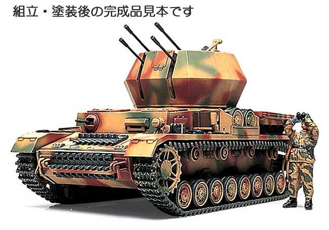 ドイツ 4号対空戦車 ヴィルベルヴィントプラモデル(タミヤ1/48 ミリタリーミニチュアシリーズNo.044)商品画像_3