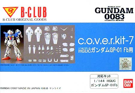 HGUC ガンダムGP-01Fb 用 (c.o.v.e.r.kit-7)レジン(Bクラブc・o・v・e・r-kitシリーズNo.2684)商品画像
