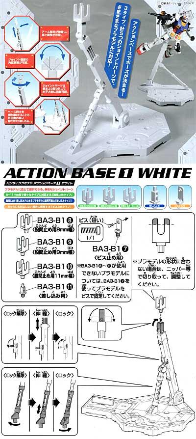 バンダイ プラモデル アクションベース 1 ホワイトディスプレイスタンド(バンダイバンダイプラモデル アクションベースNo.2001478)商品画像