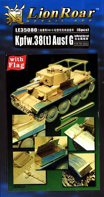 ドイツ Kpfw.39(t) AusfG用 改造パーツエッチング(ライオンロア1/35 ミリタリーモデル用エッチングパーツNo.LE35080)商品画像