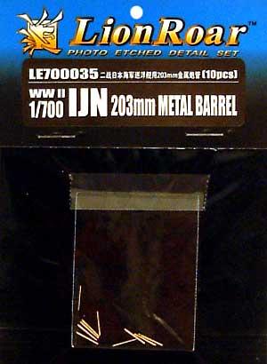日本海軍 20.3cm砲 砲身セット (10本入)メタル(ライオンロア1/700 艦船用エッチングパーツNo.LE700035)商品画像