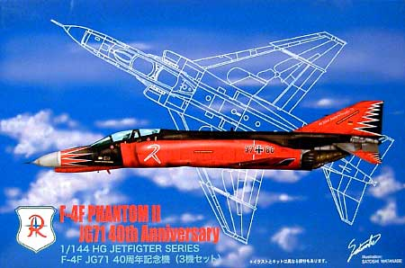 F-4F ファントム JG71 40周年記念塗装機 (3機セット)プラモデル(マイクロエース1/144 HG ジェットファイターシリーズNo.011)商品画像