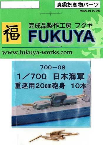 日本海軍 重巡用 20cm砲砲身 (10本)メタル(フクヤ1/700 真鍮挽き物パーツ (艦船用)No.700-008)商品画像