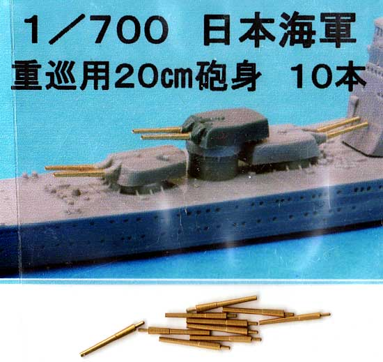 日本海軍 重巡用 20cm砲砲身 (10本)メタル(フクヤ1/700 真鍮挽き物パーツ (艦船用)No.700-008)商品画像_1