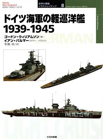 ドイツ海軍の軽巡洋艦 1939-1945本(大日本絵画世界の軍艦 イラストレイテッドNo.008)商品画像