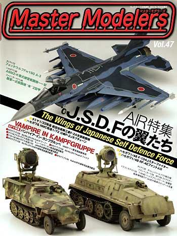 マスターモデラーズ Vol.47 (2007年7月)雑誌(芸文社マスターモデラーズNo.Vol.047)商品画像