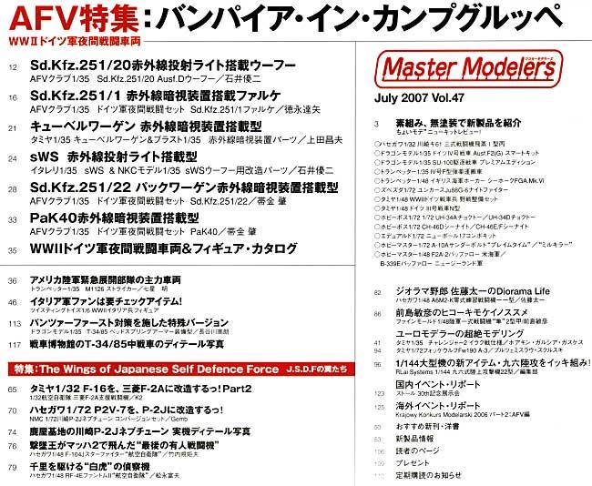 マスターモデラーズ Vol.47 (2007年7月)雑誌(芸文社マスターモデラーズNo.Vol.047)商品画像_2