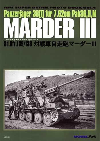 Sd.Kfz.139/138 対戦車自走砲 マーダー3本(モデルアートスーパーデティールフォトブックNo.Vol.004)商品画像