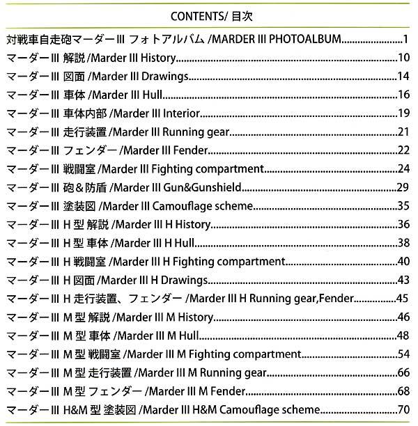 Sd.Kfz.139/138 対戦車自走砲 マーダー3本(モデルアートスーパーデティールフォトブックNo.Vol.004)商品画像_1