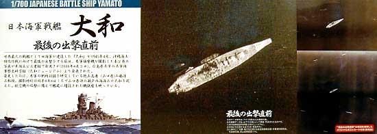日本海軍戦艦 大和 最後の出撃直前プラモデル(フジミ1/700 特シリーズ SPOTNo.SP001)商品画像