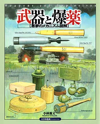 武器と爆薬 悪夢のメカニズム図解本(大日本絵画戦車関連書籍)商品画像