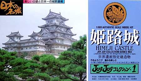 姫路城プラモデル(童友社JOY JOY コレクション名城No.JJ-001)商品画像