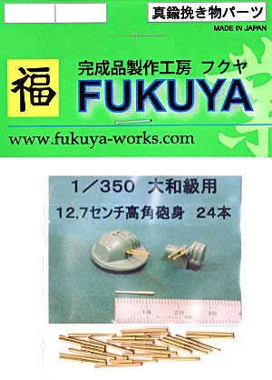 大和級用 12.7cm 高角砲身 (24本)真鍮挽物砲身(フクヤ1/350 真鍮挽き物パーツ (艦船用)No.350-003)商品画像