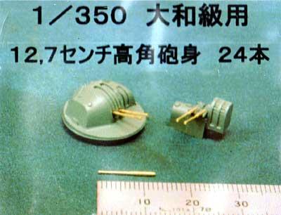 大和級用 12.7cm 高角砲身 (24本)真鍮挽物砲身(フクヤ1/350 真鍮挽き物パーツ (艦船用)No.350-003)商品画像_1