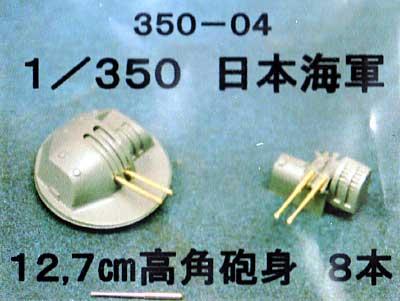大和級用 12.7cm 高角砲身 (8本)真鍮挽物砲身(フクヤ1/350 真鍮挽き物パーツ (艦船用)No.350-004)商品画像_1