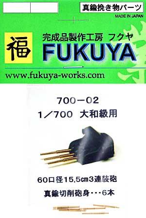 大和級用 60口径 15.5cm 副砲身 (9本)メタル(フクヤ1/700 真鍮挽き物パーツ (艦船用)No.700-002)商品画像