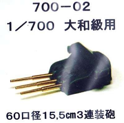 大和級用 60口径 15.5cm 副砲身 (9本)メタル(フクヤ1/700 真鍮挽き物パーツ (艦船用)No.700-002)商品画像_1