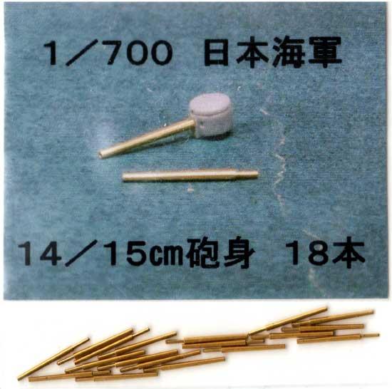 日本海軍 14/15cm砲身 (18本)砲身(フクヤ1/700 真鍮挽き物パーツ (艦船用)No.700-004)商品画像_1