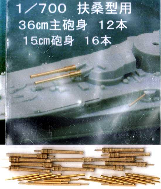 扶桑型用 36cm主砲身・15cm砲身 (12本・16本)真鍮砲身(フクヤ1/700 真鍮挽き物パーツ (艦船用)No.700-005)商品画像_1