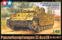 タミヤ1/48 ミリタリーミニチュアシリーズドイツ 3号戦車 N型