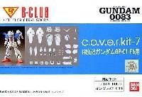 HGUC ガンダムGP-01Fb 用 (c.o.v.e.r.kit-7)
