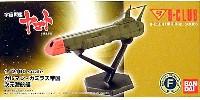 Bクラブレジンキャストキットガルマン・ガミラス帝国 次元潜航艇
