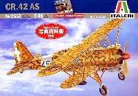 イタレリ1/48 飛行機シリーズフィアット CR.42 AS ファルコ (写真資料集付)